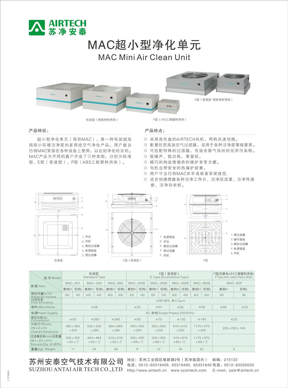 空气净化器高效过滤除PM2.5抗雾霾MAC超小型净化单元
